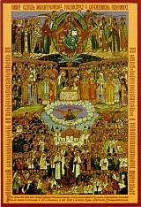 Икона Святых новомучеников и исповедников Российских